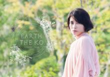 柴咲コウ、マルーン5の人気曲を日本語オフィシャルカバー