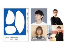 「MdNデザイナーズファイル2019」刊行記念トークイベント開催