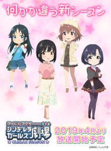 4月放送スタート!『 シンデレラガールズ劇場 』に新登場するアイドル4人を紹介!
