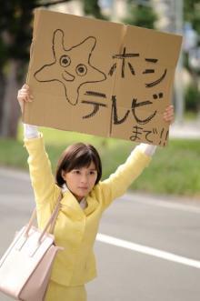 芳根京子主演『チャンネルはそのまま!』3・18から5夜連続放送
