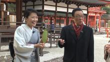 羽田美智子がおすすめする京都!縁起の良い鍋!絶品スイーツ!開運スポット!