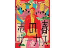落語家・立川志の春が伝説の棋士「阪田三吉物語」を上演