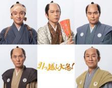 """及川光博、実在した不運な大名を""""熱く・コミカルに""""演じる 星野源主演『引っ越し大名!』"""
