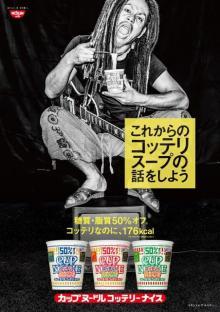 マキシマムザ亮君「アウトサイダー広告代理人」に就任 ホルモンが日清食品新CM出演