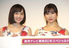 土屋太鳳&百田夏菜子の「マブダチ?」に会場笑う