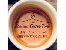 全国の珈琲名店が湘南に集結!「Shonan Coffee Time」開催