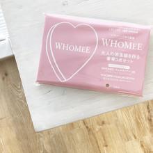 「&ROSY 4月号」が豪華すぎる件♡1200円でWHOMEEの限定色マルチライナーとあぶらとり紙がGETできる