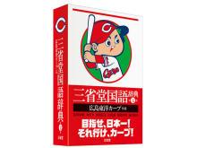ファン垂涎!広島東洋カープ仕様の「三省堂国語辞典」が登場