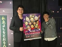 『よしもとおもろおばけ屋敷』が名古屋でスタート 華丸・大吉のありがたい標語も展示