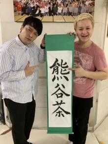 ガリットチュウ・熊谷岳大が「熊谷茶」に改名 相方・福島が報告「お酒を飲み過ぎない様に」