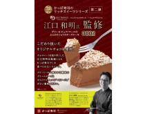 かっぱ寿司にリッチ&こだわりのショコラチーズケーキ登場!