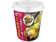 ボリュームたっぷりなのに100kcal以下の新春雨カップスープ