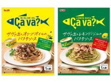 話題のサヴァ缶とコラボしたパスタソースで東日本を応援!