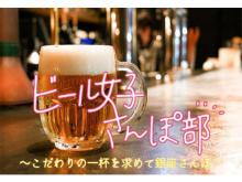 銀座でビール×ウォーキング!大人気イベント開催決定