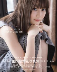 生田絵梨花写真集、発売5週目で2位キープ 白石麻衣を上回るペース