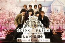 『KING OF PRISM』新作公開日にキャスト8人集結 内田雄馬「これを待ってた!」