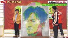 """稲垣吾郎""""ルービックキューブ""""肖像画に感激 1020個の大作に「持って帰れないの?」"""