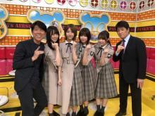 欅坂46、やる気満々で『ネプリーグ』参戦「若さで勝てるように」