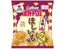 47都道府県のポテトチップス、茨城から「ほしいも味」が登場