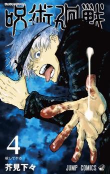 『呪術廻戦』初の小説版5月に発売 コミックス4巻発売で記念企画実施