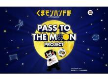 パスを繋げて月までの距離を目指せ!くまモンハンド部のプロジェクト