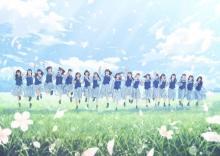 日向坂46、空色制服のメンバーに光が降り注ぐ 初シングル「キュン」アートワーク公開