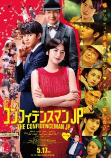 映画『コンフィデンスマンJP』、新ポスターに豪華19人集結 前田敦子、小池徹平らゲストキャラ登場
