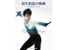 1冊で2度楽しめる!羽生選手のフォト&ピアノスコアが発売