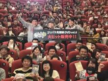ゴリパラ見聞録イベント、東京も異例の満員御礼 DVDヒットに「福岡からお笑いの槍をぶっ刺して行こう」