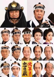 堤真一&岡村隆史共演『決算!忠臣蔵』 追加キャストに妻夫木聡、竹内結子、石原さとみら豪華14人