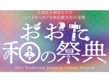 日本の伝統文化を楽しむ1日!「おおた和の祭典2019」開催