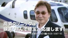 映画『翔んで埼玉』、高須クリニックとのコラボCM完成 院長も笑顔で応援「Yes!」