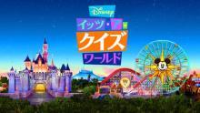 Sexy Zone中島健人「Disney イッツ・ア・クイズワールド」で単独MC初挑戦に反響殺到「ケンティーとディズニーの親和性」