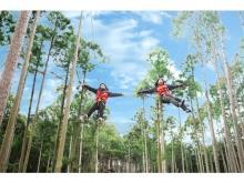 森の中で自然を体感!「フォレストアドベンチャー」オープン