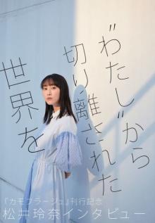 松井玲奈、小説第3作を発表 YouTuber3人組の生配信中の出来事を描く