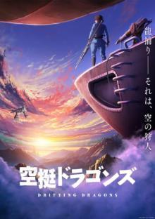 『空挺ドラゴンズ』20年1月放送でTVアニメ化 PV&スタッフ情報公開