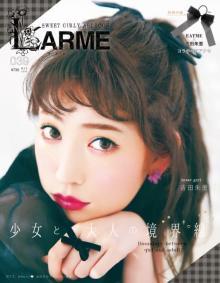 吉田朱里『LARME』初カバーモデル「読んでいた雑誌の表紙ができるなんて」