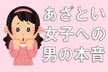 """女性の""""あざとい""""に関する男性目線の本音4つ│男ウケするテクも紹介!"""