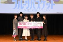 アニメ『フルバ』記念イベントにキャスト集結 石見舞菜香「お届けできる日がようやく…」
