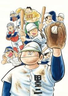野球漫画『キャプテン』4月に40年ぶり続編連載開始 『グランドジャンプむちゃ』で主人公は近藤茂一