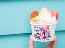 平成スイーツを盛り合わせ♡ロールアイスクリームファクトリーに期間限定「ありがとう平成」が登場!