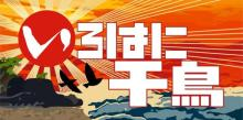 『いろはに千鳥』4月から全国23局で放送決定 5月にDVD3巻同時発売