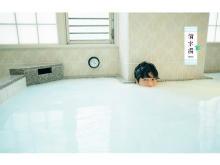 田中圭が銭湯&和菓子屋をめぐる!人気連載が本になって登場