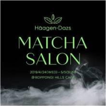 日本発グリーンティーアイスの魅力を体験♡ハーゲンダッツ「マッチャサロン」が六本木ヒルズにGW限定でOPEN♩