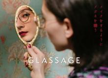 自分に似合う特別なメガネに出逢ってみない?♡女性のためのメガネブランド「グラッサージュ」がデビュー