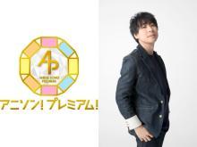 NHKのアニソン専門番組『アニソン!プレミアム!』4月からレギュラー放送決定