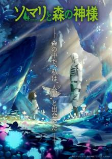 漫画『ソマリと森の神様』TVアニメ化で今秋放送 主演は水瀬いのり&小野大輔