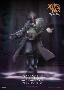 『メイドインアビス』新作劇場版20年1月公開 新規キービジュアル解禁