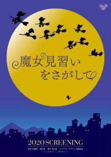 『おジャ魔女どれみ』新作映画制作決定 スタッフ&キャスト集結『魔女見習いをさがして』20年公開