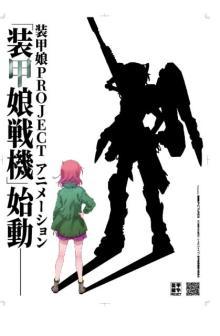 『装甲娘』TVアニメ化 『ダンボール戦機』LBX装甲を身にまとう少女たち描く